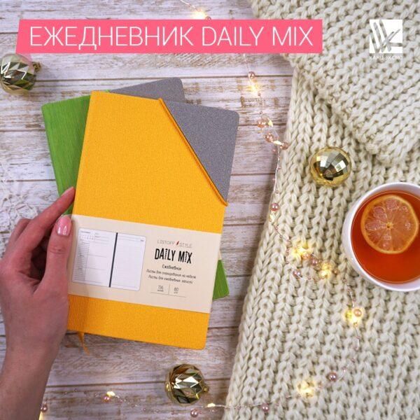 Ежедневники Daily Mix