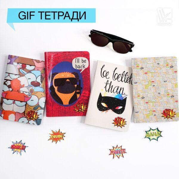 GIF-тетрадь — мультипликация у тебя на ладони!