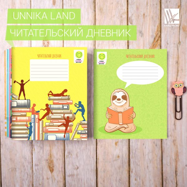 Читательские дневники Unnika Land