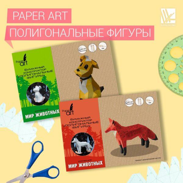 Paper Art Игрушки для детского творчества