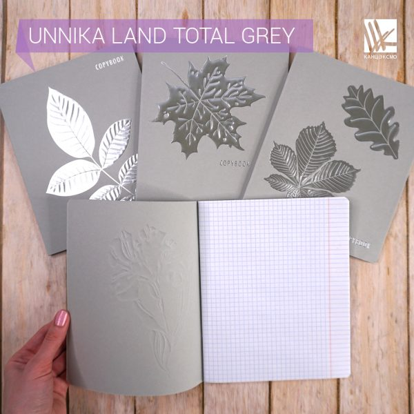 Тетради Unnika Land TOTAL GREY