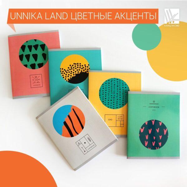 Тетради Unnika land Цветные акценты