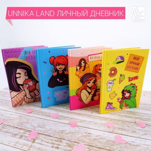 Unnika Land Мой личный дневник