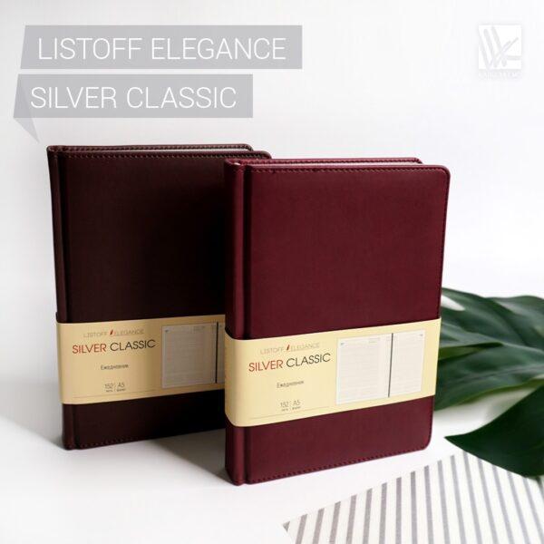 Ежедневники Listoff Silver Classic
