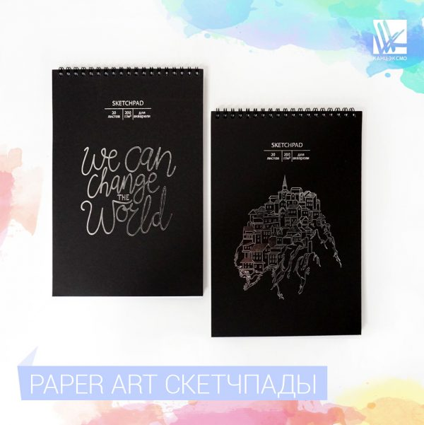 Скетчпады от Paper Art