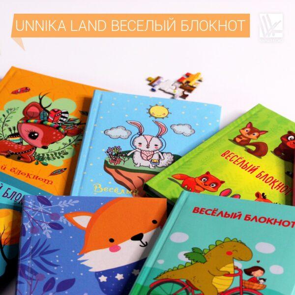 Unnika Land Веселый блокнот
