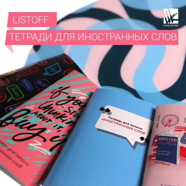Тетради для записей иностранных слов Listoff