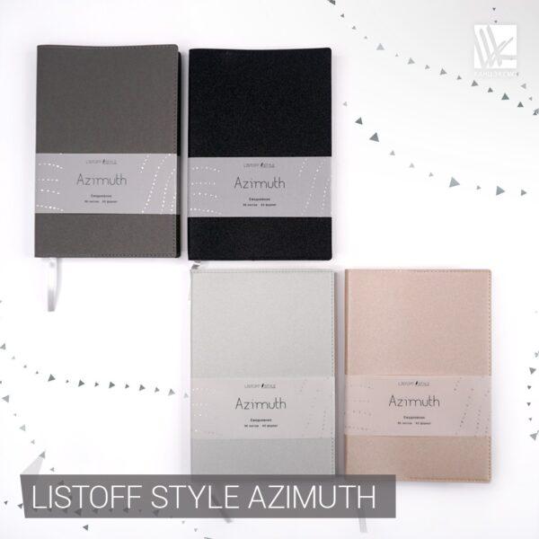 Ежедневники Listoff Azimuth