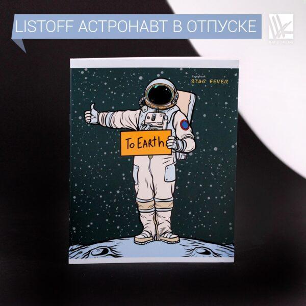 Тетради Listoff «Астронавт в отпуске»