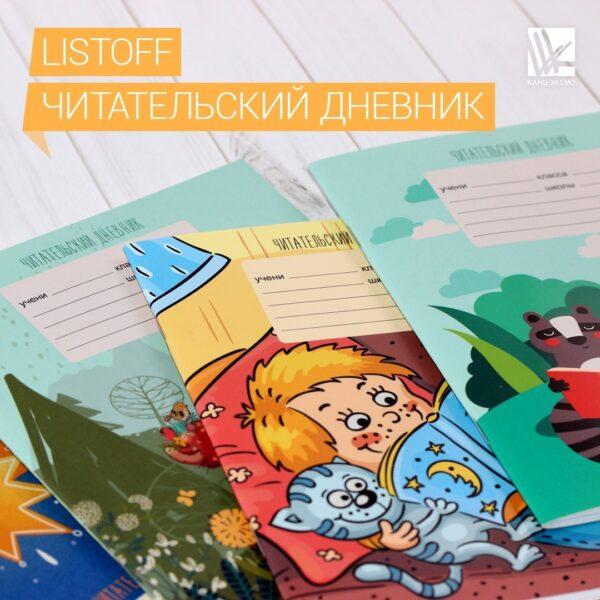 Читательский дневник Listoff