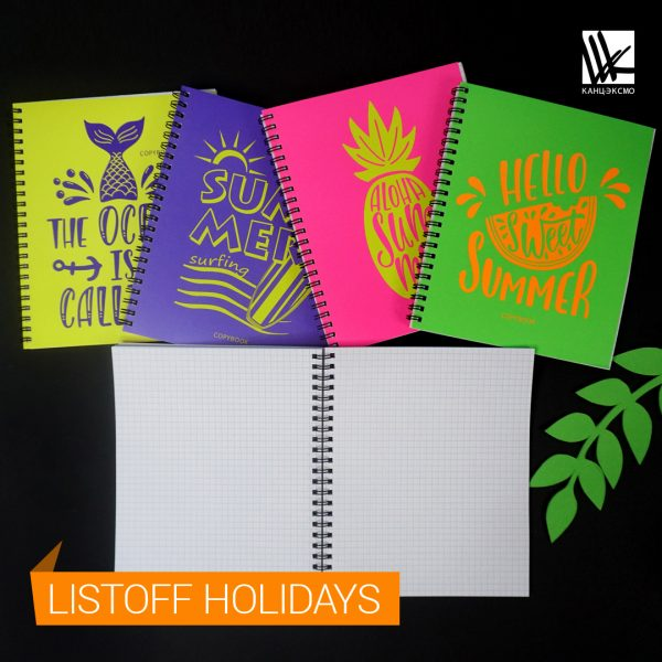 Тетради от listoff Holidays