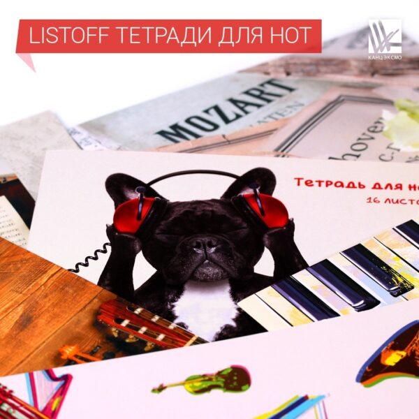 Тетради для нот Listoff