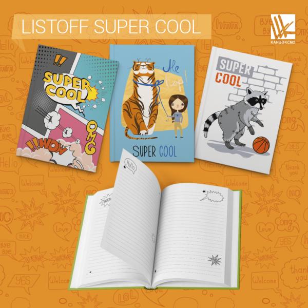 Книги для записей Listoff Super Cool