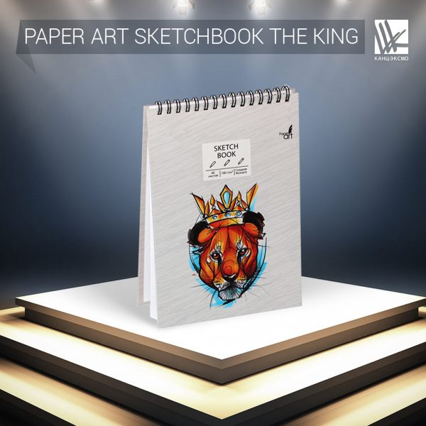 SKETCHBOOK Paper Art «The king»