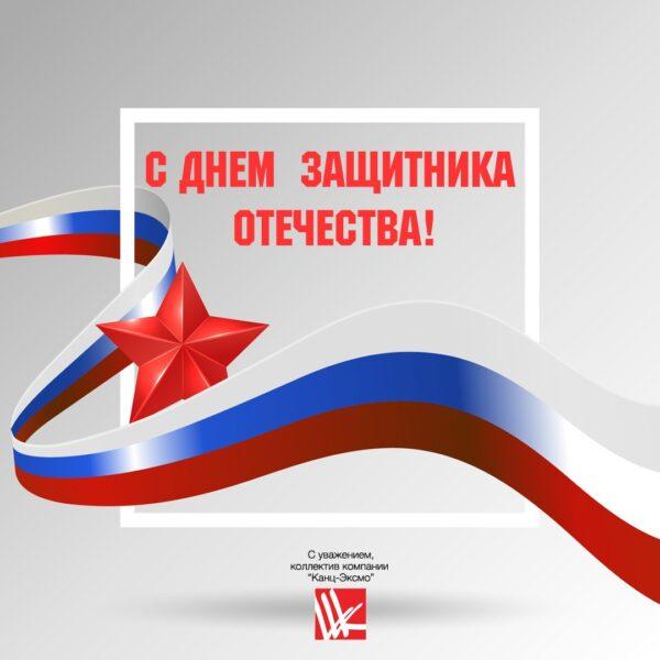 Компания «Канц-Эксмо» поздравляет с Днем защитника Отечества!