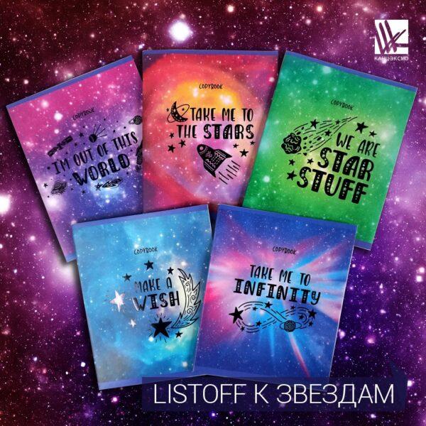 Тетради Listoff «К звездам»
