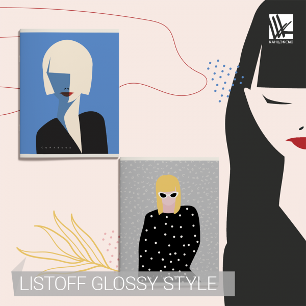 Коллекция «Glossy style» — твой модный аксессуар