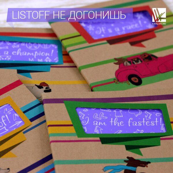 Коллекция тетрадей Listoff «Не догонишь»