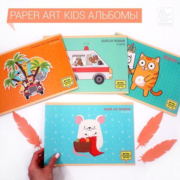 Альбомы от Paper Art Kids