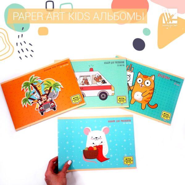 Альбомы для рисования от «Paper Art Kids»