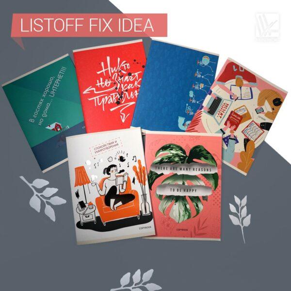 Тетради Listoff «Fix idea»