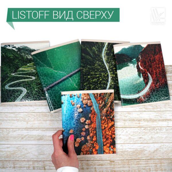 Коллекция тетрадей от Listoff