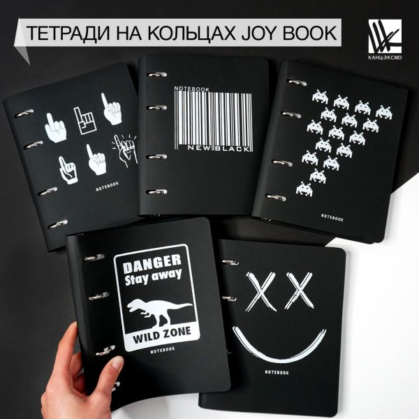 Тетради на кольцах JOY BOOK «Black style»