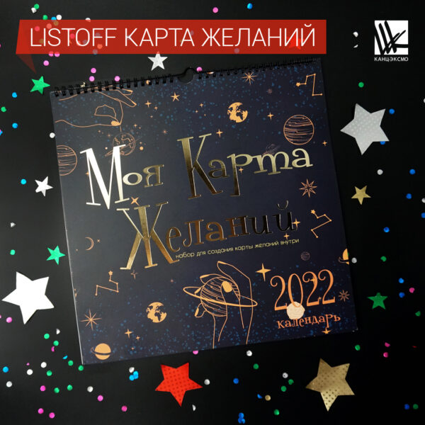 "Уникальный календарь ""Карта желаний"" от Listoff"